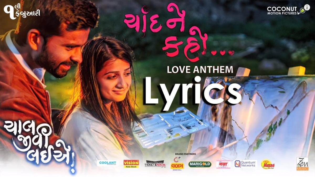Chaand Ne Kaho Aaje Lyrics in Gujarati & ગુજરાતી – Chal Jeevi Laie – Sachin Jigar – JigardanGadhavi