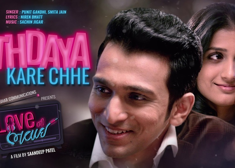 Athdaya kare che Lyrics