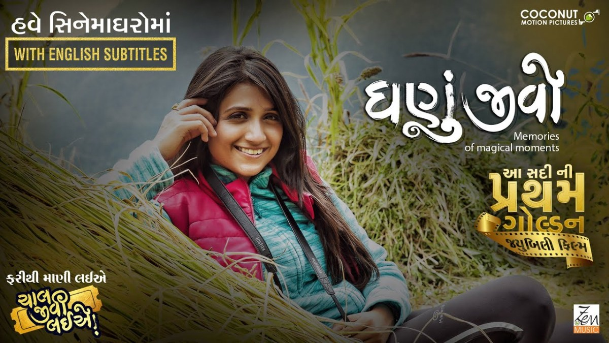 Ghanu Jivo lyrics in English – Chal Jeevi laie