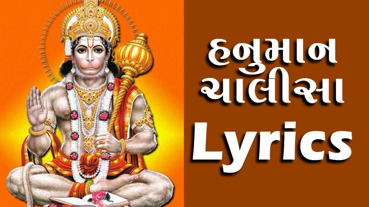 હનુમાન ચાલીસા Hanuman Chalisa Lyrics in ગુજરાતી –Gujarati
