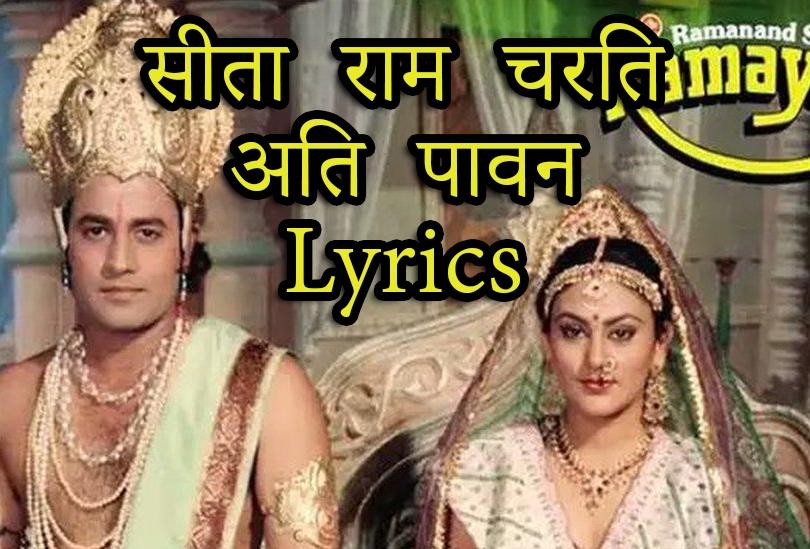 Sita Ram Charit Ati pawan Lyrics